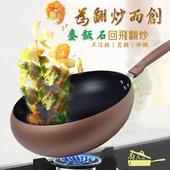 廚老闆 麥飯石回飛翻炒不沾鍋 煎鍋 炒鍋 30CM(K0057)