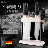 德國專業廚師 拜格不鏽鋼刀6套件組(K0052)