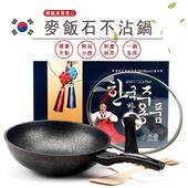 韓國原裝 麥飯石30CM不沾鍋/煎鍋/炒鍋 - 附木鍋鏟(K0058)