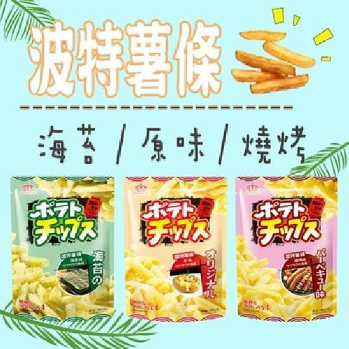 《即期2020.05.10-RIH RIH WANG》波特薯條-90g/包(原味)
