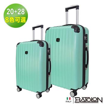 《BATOLON寶龍》【20+28吋】風華再現TSA鎖加大ABS硬殼箱/行李箱 (8色任選)(薄荷綠)