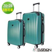 《BATOLON寶龍》【20+28吋】風華再現TSA鎖加大ABS硬殼箱/行李箱 (8色任選)(珍珠綠)