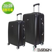 《BATOLON寶龍》【20+28吋】風華再現TSA鎖加大ABS硬殼箱/行李箱 (8色任選)(堅毅黑)