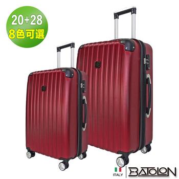 《BATOLON寶龍》【20+28吋】風華再現TSA鎖加大ABS硬殼箱/行李箱 (8色任選)(醇酒紅)