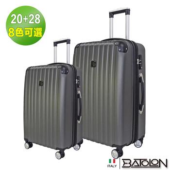 《BATOLON寶龍》【20+28吋】風華再現TSA鎖加大ABS硬殼箱/行李箱 (8色任選)(摩登灰)