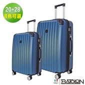 《BATOLON寶龍》【20+28吋】風華再現TSA鎖加大ABS硬殼箱/行李箱 (8色任選)(冰雪藍)