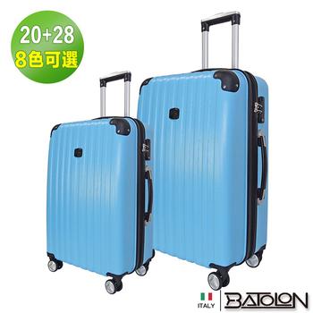 《BATOLON寶龍》【20+28吋】風華再現TSA鎖加大ABS硬殼箱/行李箱 (8色任選)(天空藍)