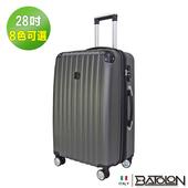 《BATOLON寶龍》【28吋】風華再現TSA鎖加大ABS硬殼箱/行李箱 (8色任選)(摩登灰)