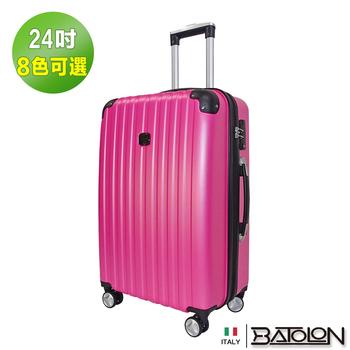 《BATOLON寶龍》【24吋】風華再現TSA鎖加大ABS硬殼箱/行李箱 (8色任選)(蜜桃紅)