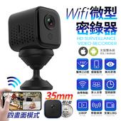 《u-ta》微型WIFI無線居家遠端攝影機/監視器VS8(進階版)(黑色)