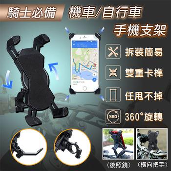 《FJ》超穩機車/自行車後照鏡手機支架(外送族必備)(自行車款)