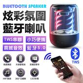 《u-ta》炫彩TWS立體聲藍牙音箱/喇叭C7(可串聯左右聲道)黑色 $399