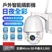 《u-ta》全彩夜視1080P防水網路攝影機/監視器HDR6(旗鑑款)