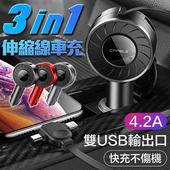《Gmate》快充3合1伸縮線USB車充器HD6(12-24V通用款)(黑色)