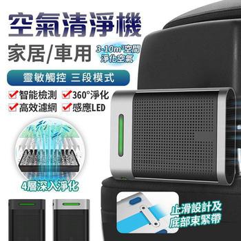 《FJ》智能感應USB空氣清淨器CT2(公司貨)(黑色)
