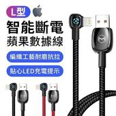 《THL》蘋果iPhone彎頭編織耐磨充電線L5(2入黑色1.8m)