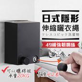 《FJ》日式隱形伸縮曬衣繩(可免鑽洞安裝)(3色可選)(黑色)