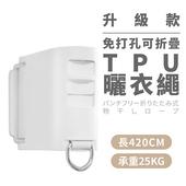 《FJ》升級款免打孔可折疊TPU曬衣繩(小空間大運用)