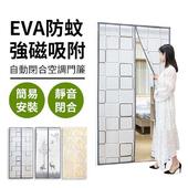 《FJ》防蚊自動閉合磁吸空調門簾(EVA環保材質)(01款幾何圖形)