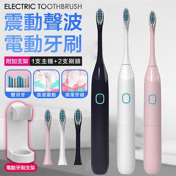 《FJ》防水聲波電動牙刷組P1(附贈專用牙刷架)(黑色)