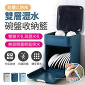 《FJ》新款日式無印雙層碗盤瀝水架(廚房必備)(灰白色)