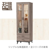 《甜蜜蜜》摩司2尺展示櫃 / 收納櫃