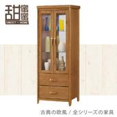 《甜蜜蜜》納希亞柚木2.5尺展示櫃