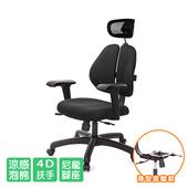 《GXG》GXG 人體工學 雙背椅 (4D升降扶手) TW-號2994 EA3(請備註顏色)