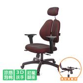 《GXG》GXG 人體工學 雙背椅 (3D升降扶手) TW-2994 EA9(請備註顏色)