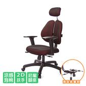 《GXG》GXG 人體工學 雙背椅 (2D升降扶手) TW-2994 EA2(請備註顏色)