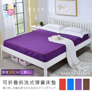 《莫菲思》台灣製10CM舒柔透氣二折式折疊彈簧床墊(3X6尺單人床墊-烈火紅)