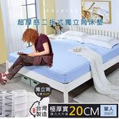 《莫菲思》極厚感20CM台灣製可二折帶著走獨立筒彈簧床墊(3X6尺單人獨立筒床墊)