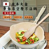 日本大金麥飯石塗層不沾鍋/煎鍋/炒鍋26CM (附木鍋鏟)