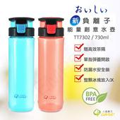 《人因康元ErgoCare》730ml新負離子能量創意水壺 TT7302  紅/藍 兩色可選(楓葉紅)
