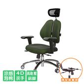 《GXG》人體工學 雙背椅 (鋁腳/4D升降扶手)TTW-2994 LUA3(請備註顏色)