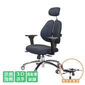 《GXG》人體工學 雙背椅 (鋁腳/3D升降扶手)TW-2994 LUA9(請備註顏色)