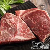 《上野物產》【上野物產】澳洲和牛M7等級頂級NG牛排 (250g土10%/包)(2包)上野物產單筆滿$999送宜蘭薄鹽鯖魚(90g±10%)*2片