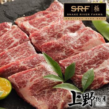 《上野物產》【上野物產】美國極黑和牛SRF翼板燒肉片 (100g土10%/盒)(3盒)