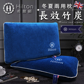 【Hilton 希爾頓】 五星級長效竹炭冬夏兩用記憶枕(B0800-AL)