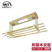 《MIT》電動遙控升降曬衣機230-SF(附基本安裝)