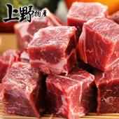 《上野物產》紐西蘭PS骰子牛 (150g土10%/包)(15包)買就送:鮮脆刻花魷魚 (250g±10%) *1包