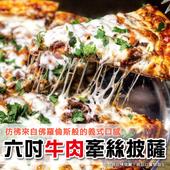《上野物產》美味六吋牽絲牛肉披薩 (120g土10%/片)(15片)