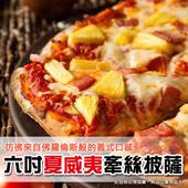 《上野物產》美味六吋牽絲夏威夷披薩 (120g土10%/片)(15片)