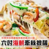 《上野物產》美味六吋牽絲海鮮披薩 (120g土10%/片)(15片)