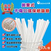 《OZAWA 大澤》日本新研發拋棄式天然無味可分解紙吸管(5包(共125隻))