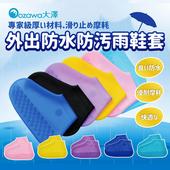 《OZAWA 大澤》下雨天必備!!超強防水防滑雨鞋套(初戀粉S號一雙)