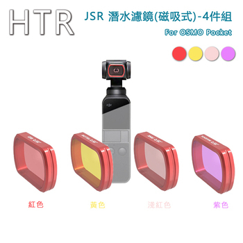 《HTR》JSR 潛水濾鏡(4件組) For OSMO Pocket(磁吸式)