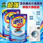 《OZAWA大澤》【韓國山鬼怪Sandokkaebi】新一代洗衣機去汙清潔劑(1包)