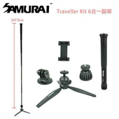 《SAMURAI》Traveller Kit 6合一腳架