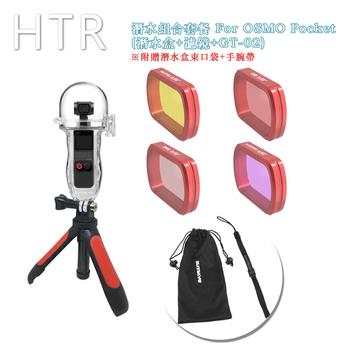 《HTR》潛水組合套餐 For OSMO Pocket(潛水盒+濾鏡+GT-02)